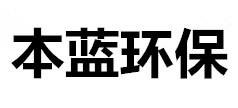 垃圾废气处理设备_车间废气治理设备_工厂废气处理厂家-山东本蓝环保工程有限公司